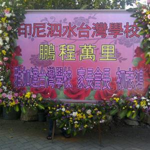 Bunga papan ucapan selamat PSJ 05